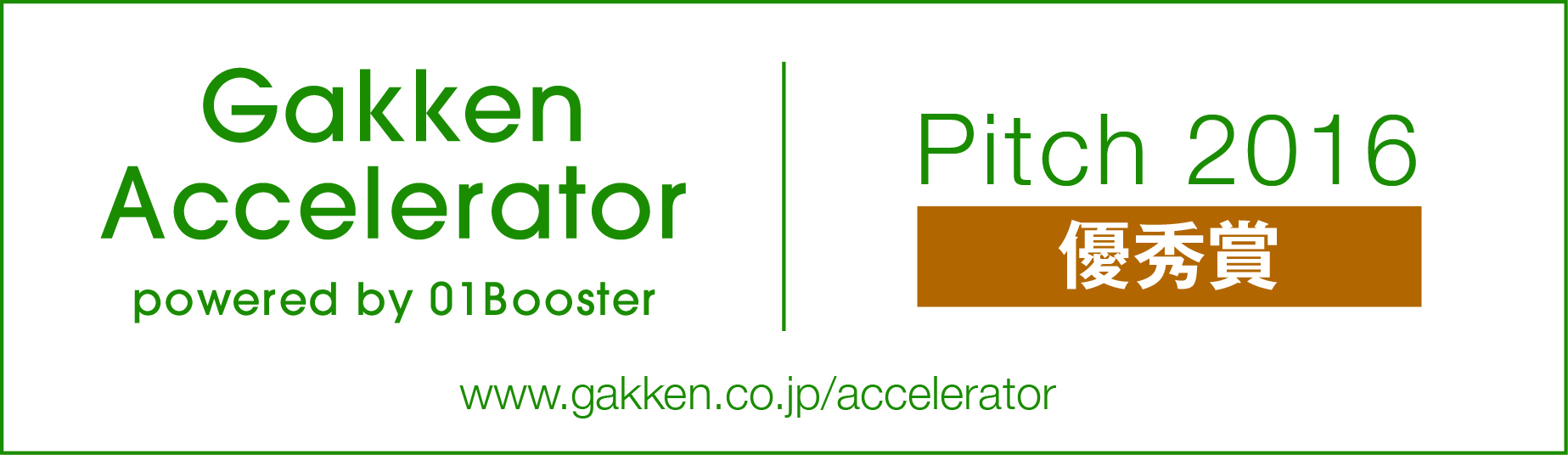 Gakken Accelerator Pitch 2016 優秀賞