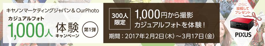キヤノンマーケティングジャパン & OurPhoto カジュアルフォト 1,000人体験キャンペーン
